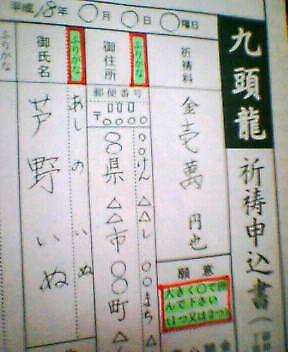 箱根神社の九頭龍祈祷申し込みの見本