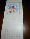 ワールドメイトのカレンダー