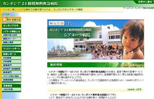 ワールドメイトが支援するシアヌーク病院