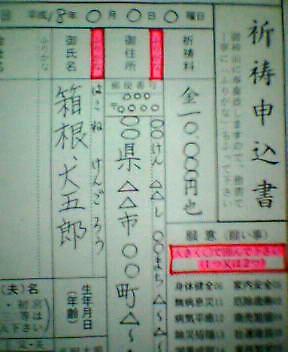 箱根神社の祈祷申し込みの見本