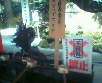箱根神社のお手水の龍と注意書き