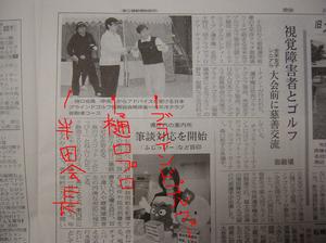 一番左は深見先生の新聞記事写真