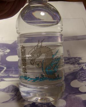 箱根神社の九頭龍ボトルと水