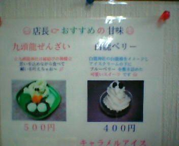 箱根神社売店の九頭龍ぜんざいと白龍ベリー