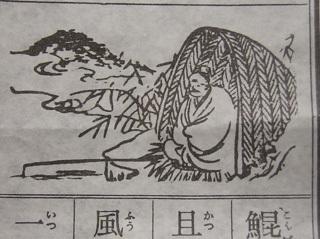 Omikuji_e_aokifuchi