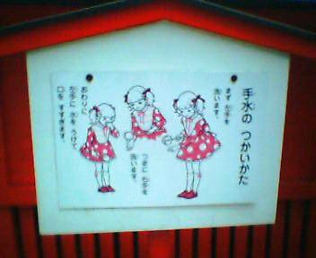 箱根神社のお手水看板