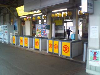 琴平駅の改札にもまるきん