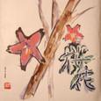 「桜花」画:深見東州