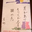 「月が出てキッスが止まる猫の恋」画:深見東州