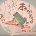 「雨ガエル」画:深見東州