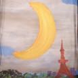 「地球の温暖化とバナナ月」画:深見東州