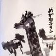 「めがねキリン」画:深見東州